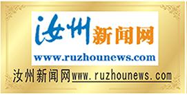 汝州新闻网