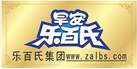 深圳乐百氏集团