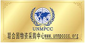 联合国物资采购中心