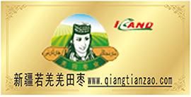 新疆若羌羌田枣