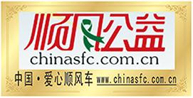 中国·爱心顺风车论坛