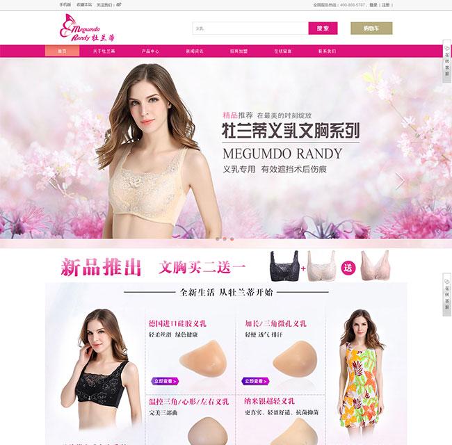 深圳市牡兰蒂科技商贸有限公司