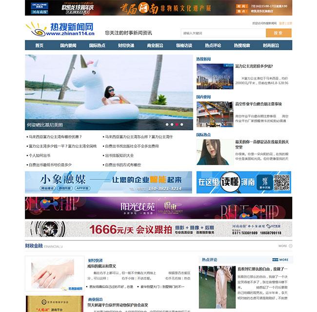 热搜新闻网.jpg