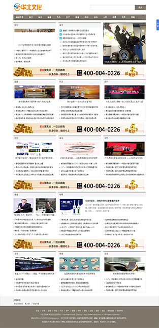 华北文化网
