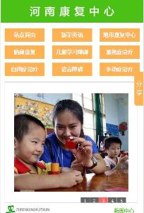郑州新宇儿童发展中心