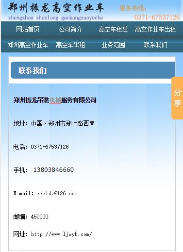 郑州振龙吊装机械服务有限公司