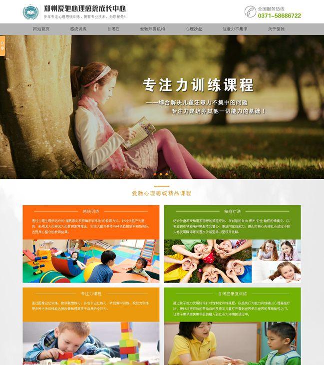 郑州爱驰心理感统成长中心