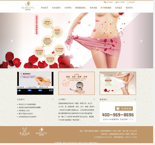 法国奥妮薇娅化妆品集团
