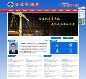 洛阳律师事务所新站上线