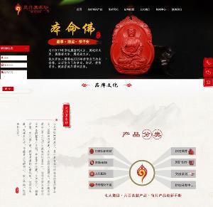 灵丹真朱砂新站上线