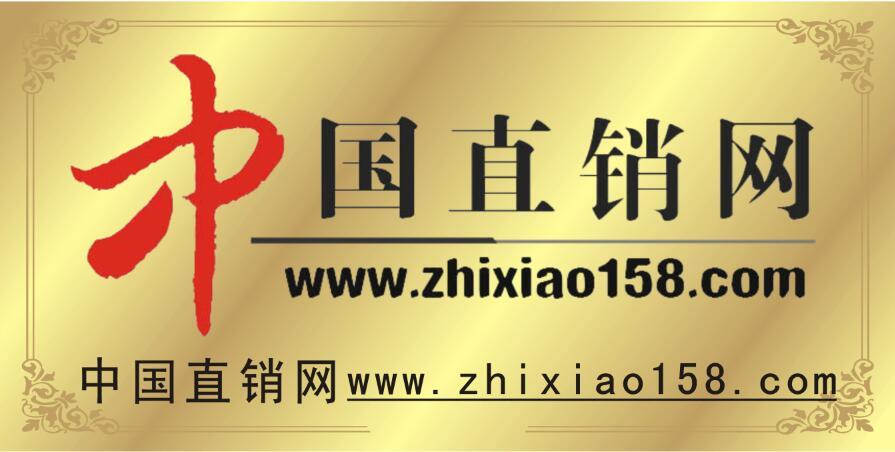 中国直销网
