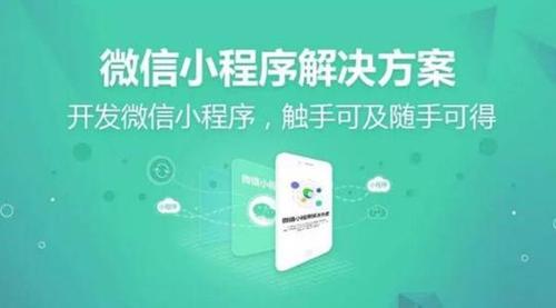 微信小程序开发成为很多商家一直寻找的商机