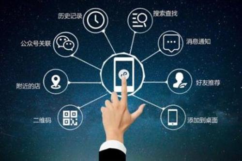 微信小程序能为企业带来什么价值?